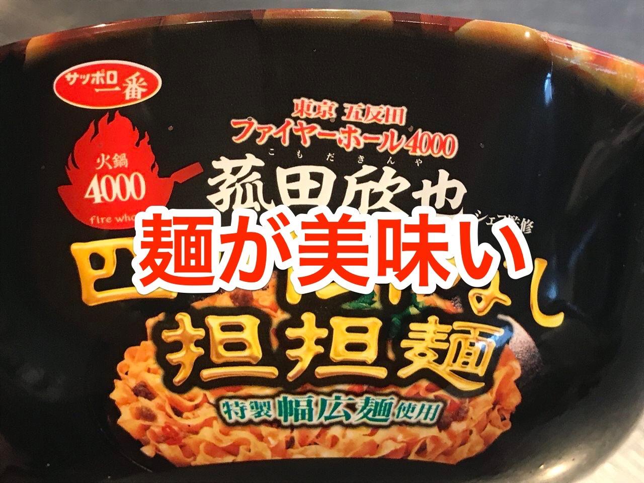ファイヤーホール4000 菰田欣也シェフ監修 四川汁なし担担麺