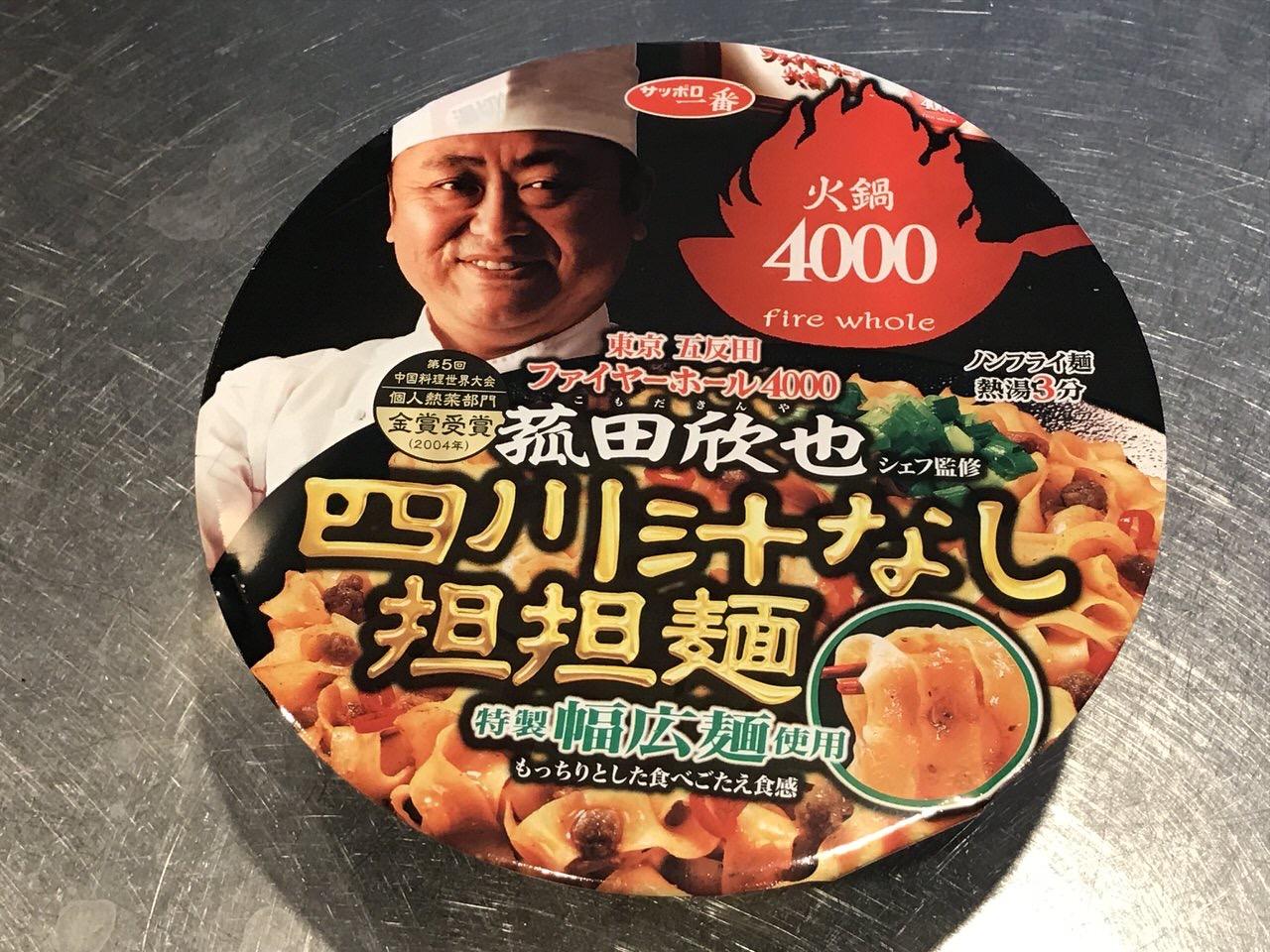 ファイヤーホール4000 菰田欣也シェフ監修 四川汁なし担担麺 01