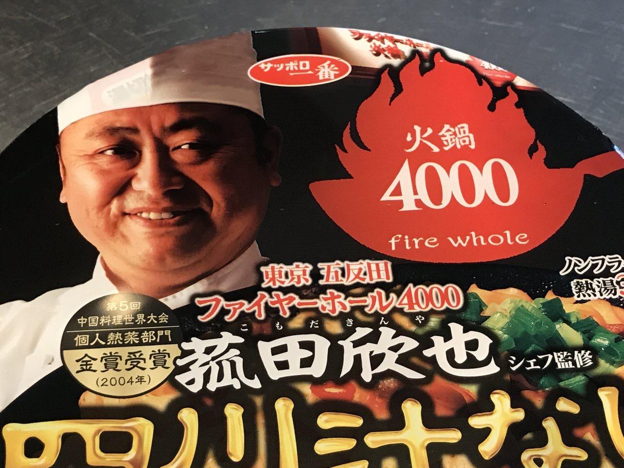 ファイヤーホール4000 菰田欣也シェフ監修 四川汁なし担担麺 02