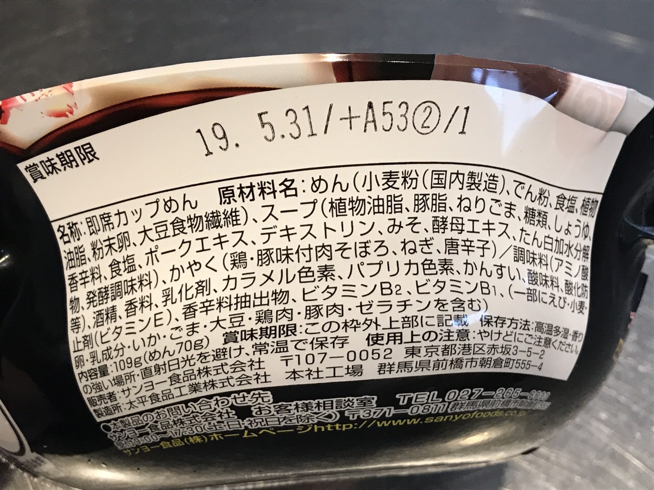 ファイヤーホール4000 菰田欣也シェフ監修 四川汁なし担担麺 03