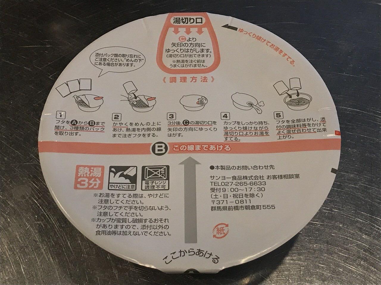 ファイヤーホール4000 菰田欣也シェフ監修 四川汁なし担担麺 06