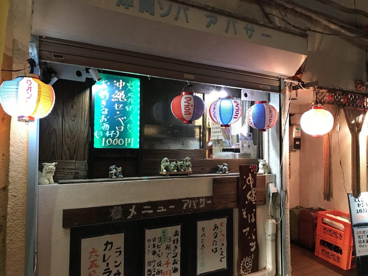 沖縄料理店「アバサー」