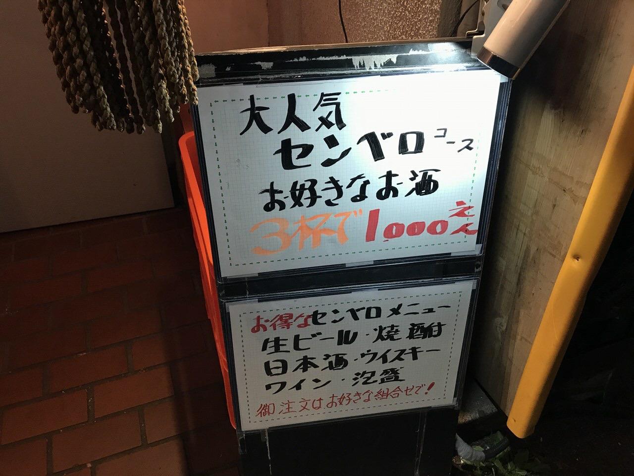 沖縄せんべろ
