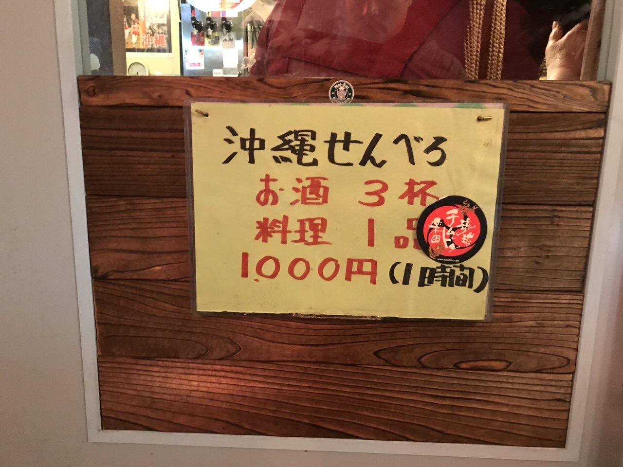 沖縄せんべろ 3杯+1品