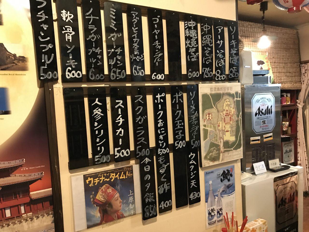 沖縄料理店「アバサー」メニュー