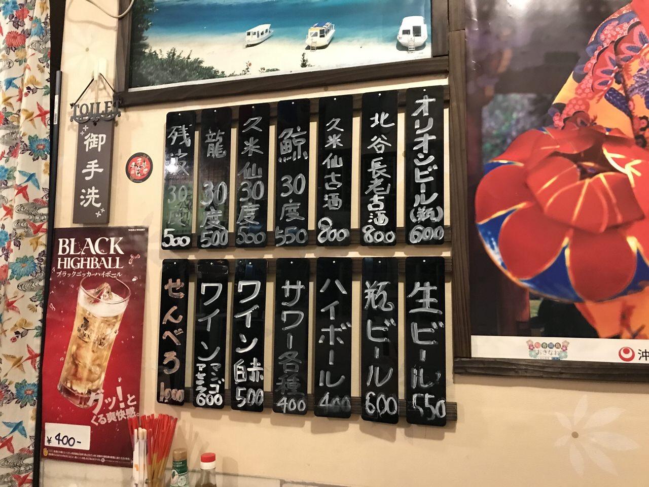 沖縄料理店「アバサー」メニュー2