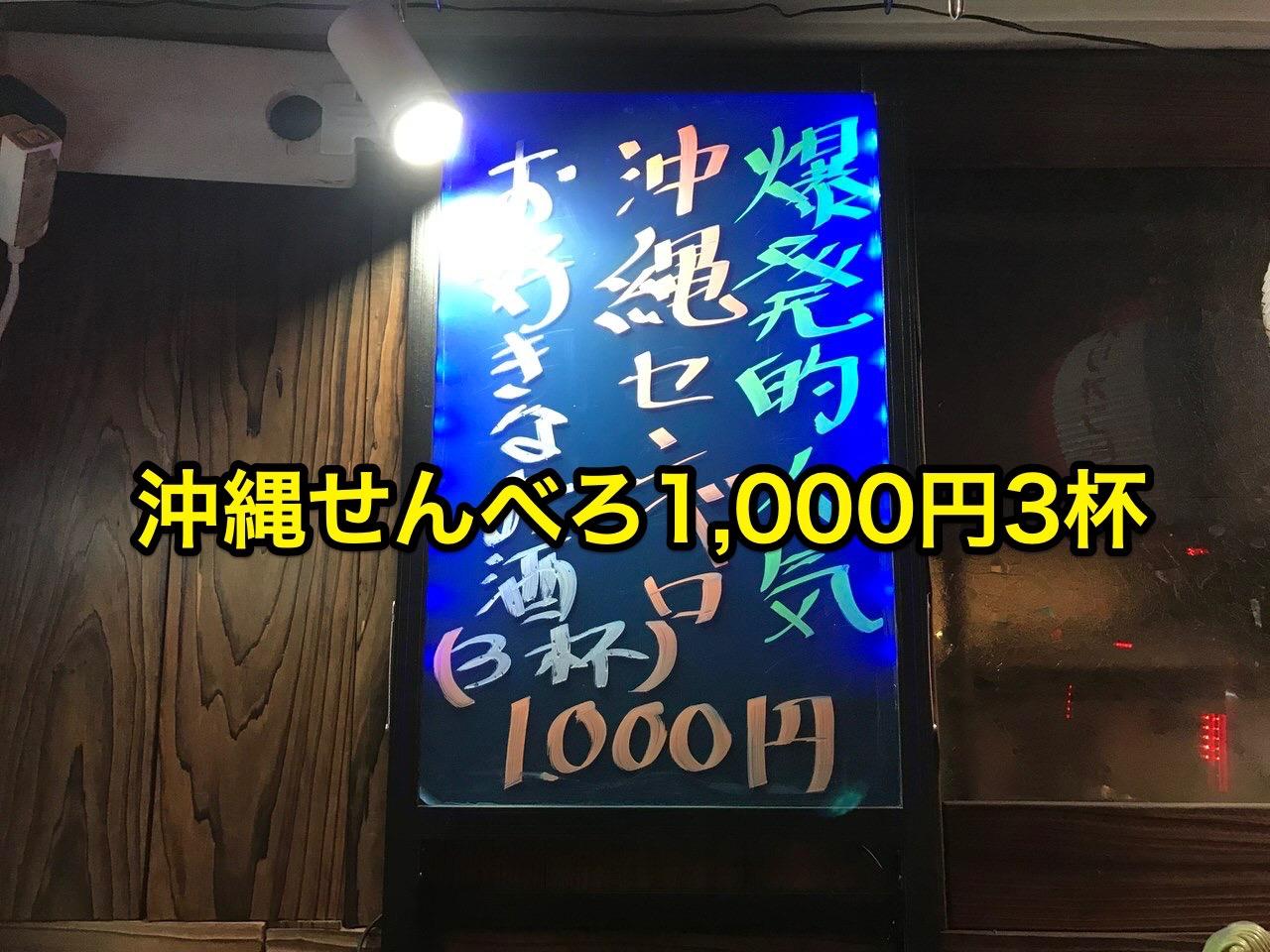 板橋本町駅 沖縄料理店「アバサー」