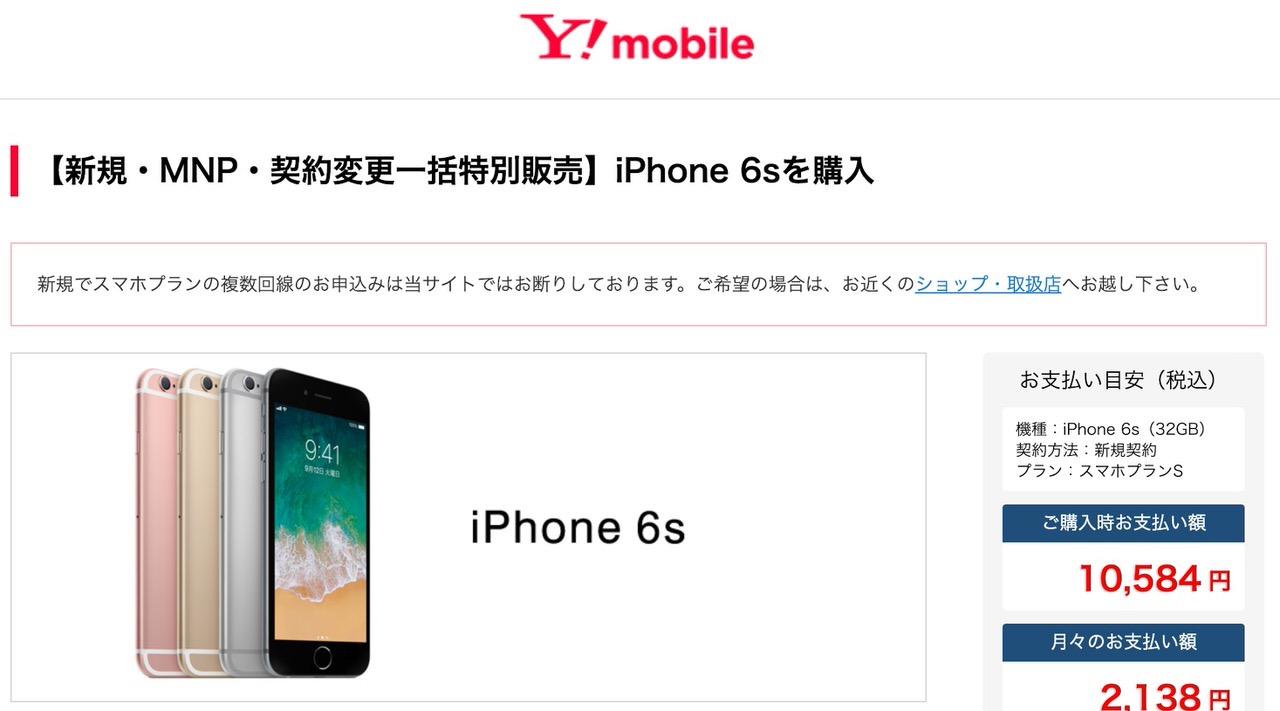 【ワイモバイル】「iPhone 6s」端末代金一括で9,800円に