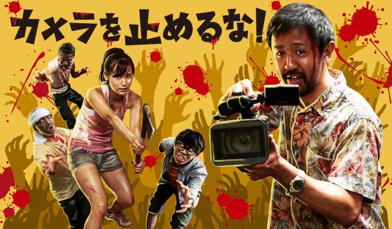 【カメラを止めるな!】「金曜ロードSHOW!」でテレビ初放送へ