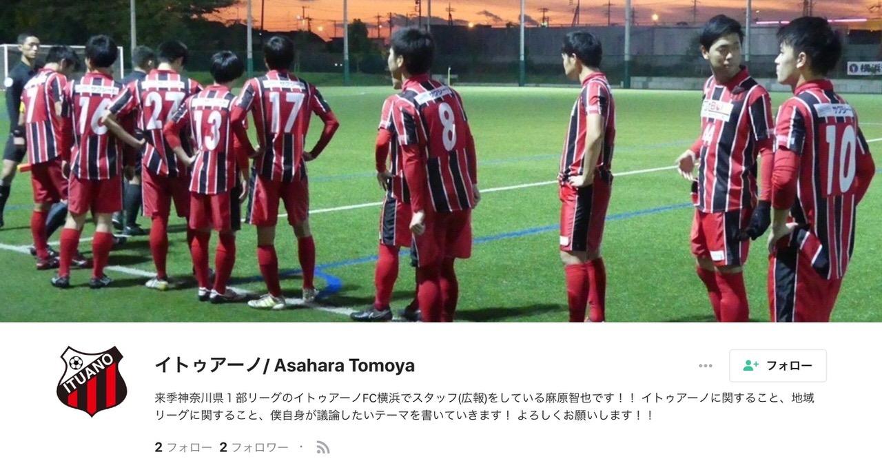 元浦和レッズ・山田暢久、神奈川県リーグ1部「イトゥアーノFC横浜」監督に就任