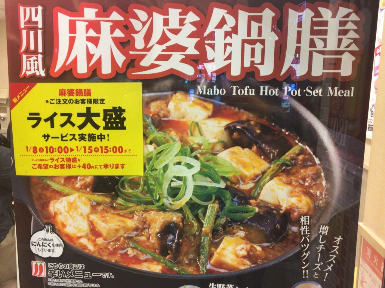 【松屋】「四川風麻婆鍋膳」 01