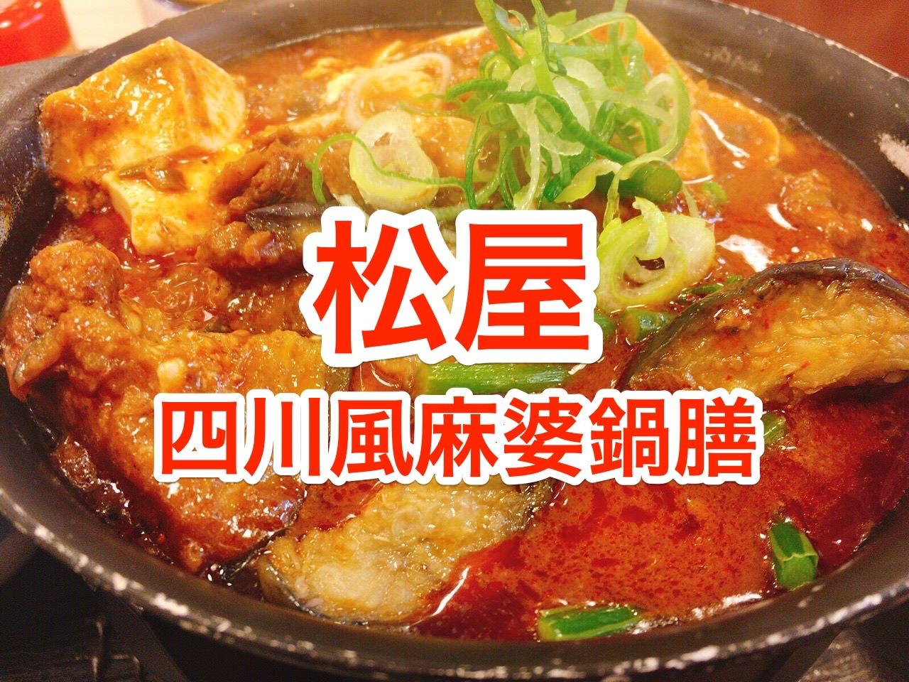 【松屋】「四川風麻婆鍋膳」