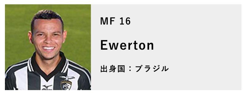 浦和レッズ、FCポルトのMFエヴェルトンを期限付き移籍で獲得