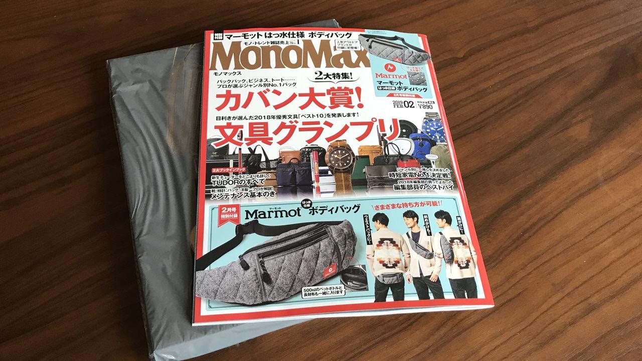 MonoMax ボディバッグ 03