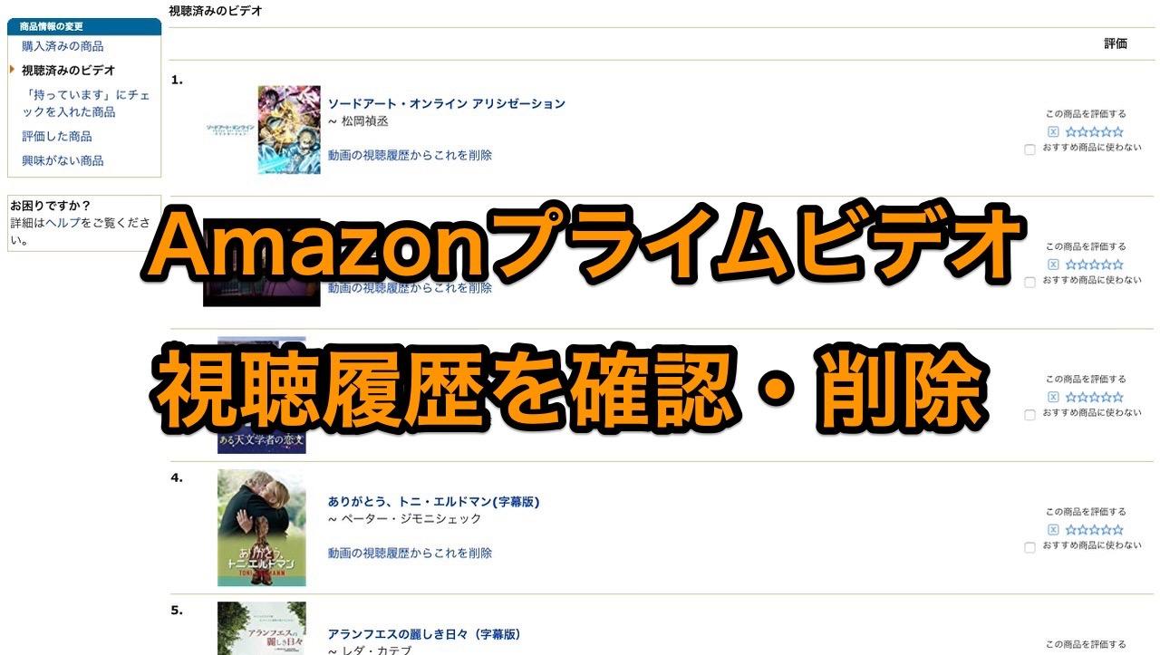 Amazonプライムビデオの視聴履歴を確認・削除する方法