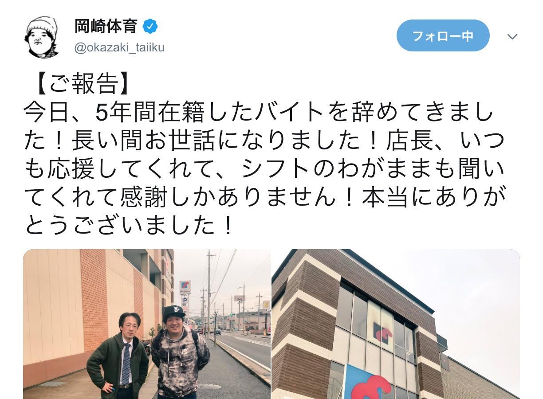 岡崎体育、バイトを辞めたことをTwitterで報告