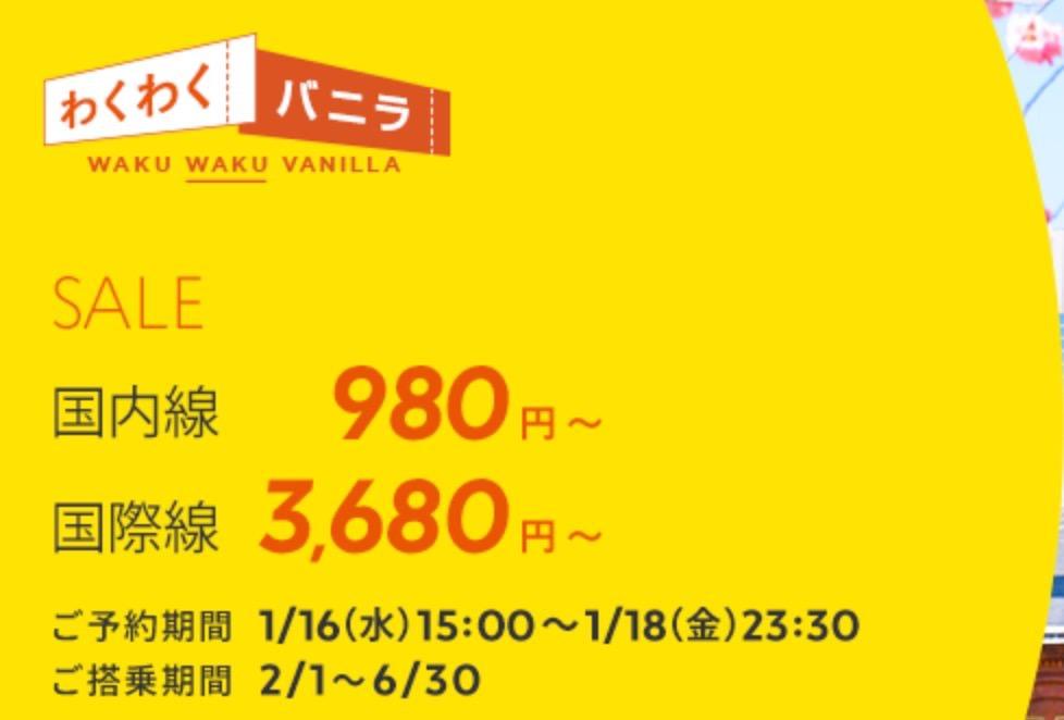【バニラエア】「わくわくバニラ」セールで国内線980円〜国際線3,680円〜(1/18まで)