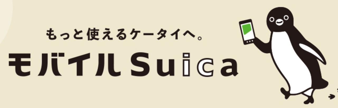 「モバイルSuica」年会費無料に!ケータイ・Android一部端末はサービス終了