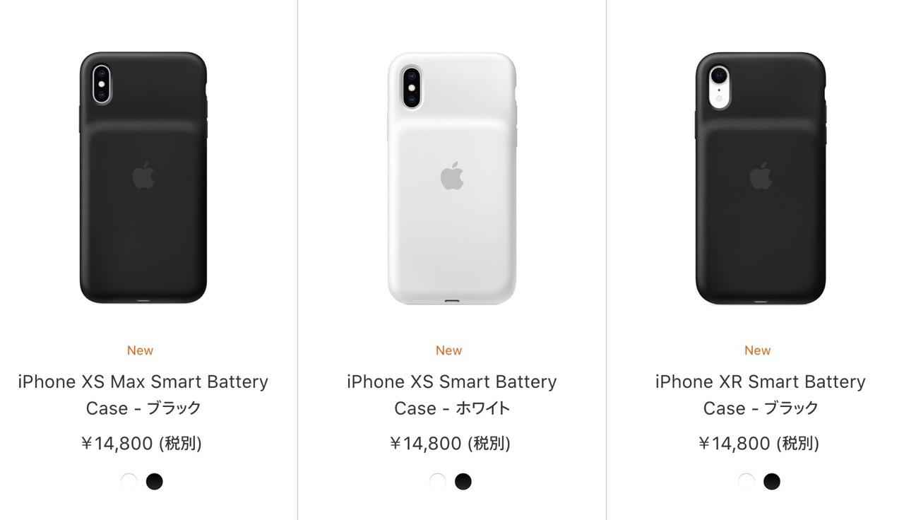 iPhone XS/XS Max/XR向けApple純正バッテリー内蔵ケース「Smart Battery Case」発売開始