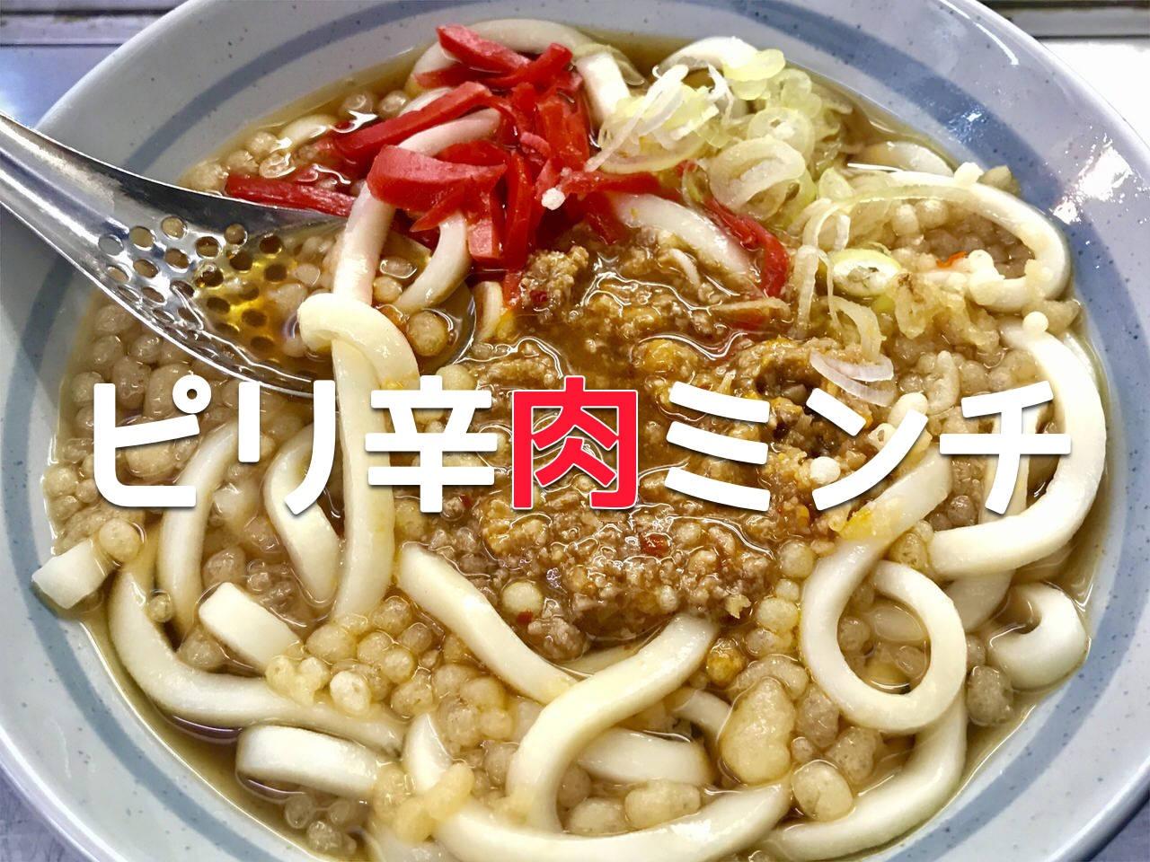 「爽亭 上野駅7・8番線ホーム店」ピリ辛肉ミンチうどんを食べる