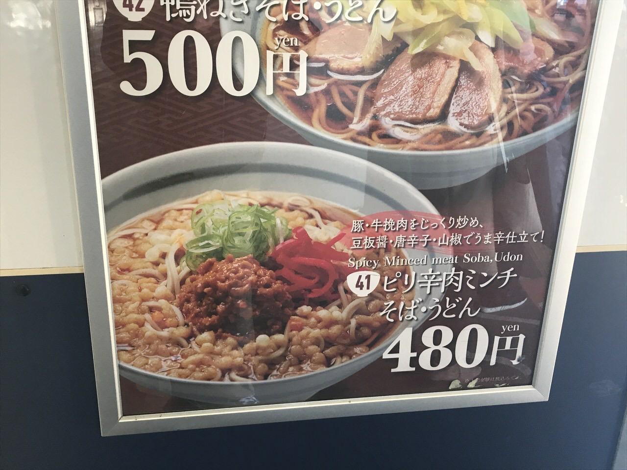 上野駅 爽亭 ピリ辛肉ミンチそば・うどん