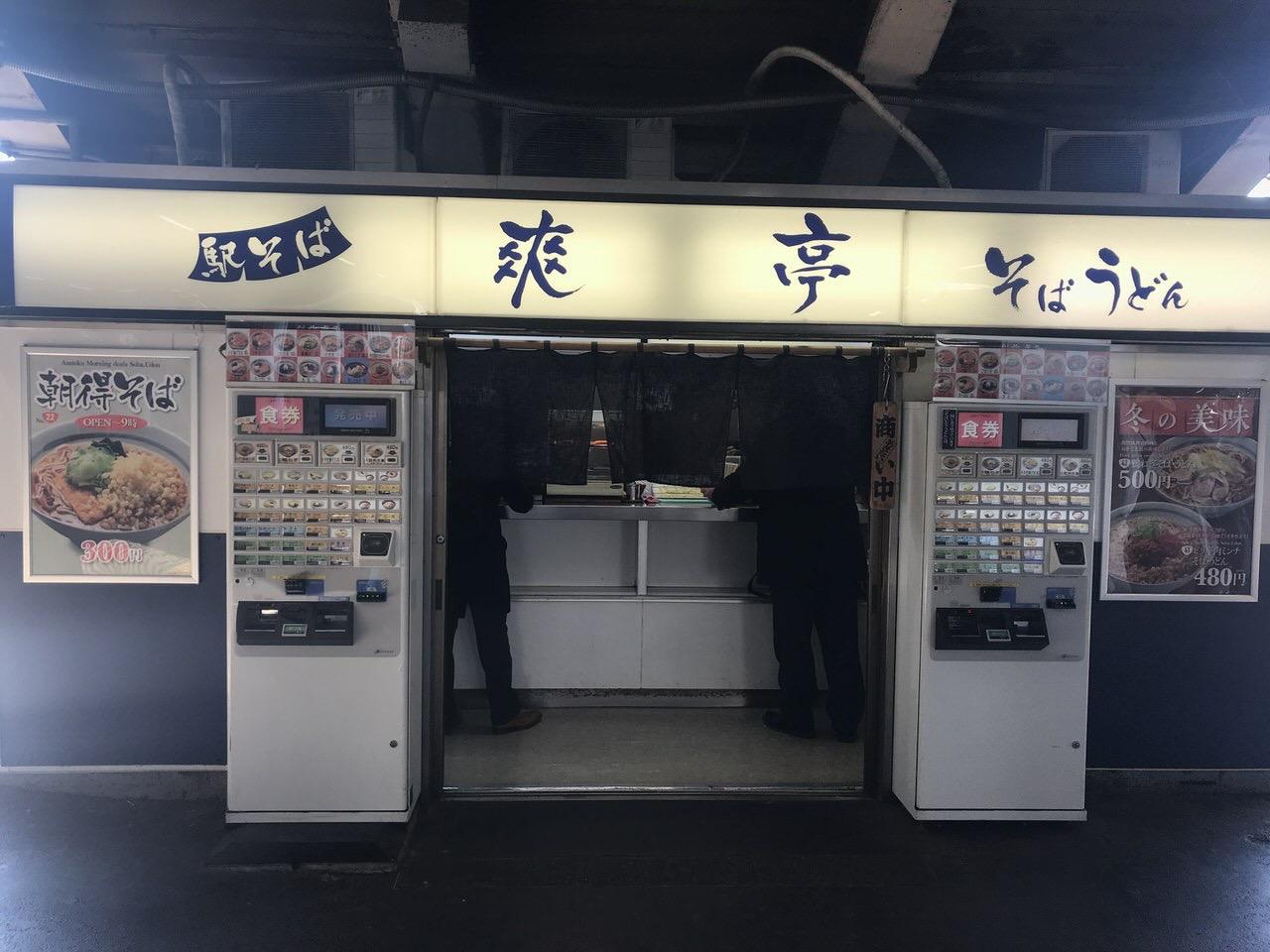 上野駅 爽亭