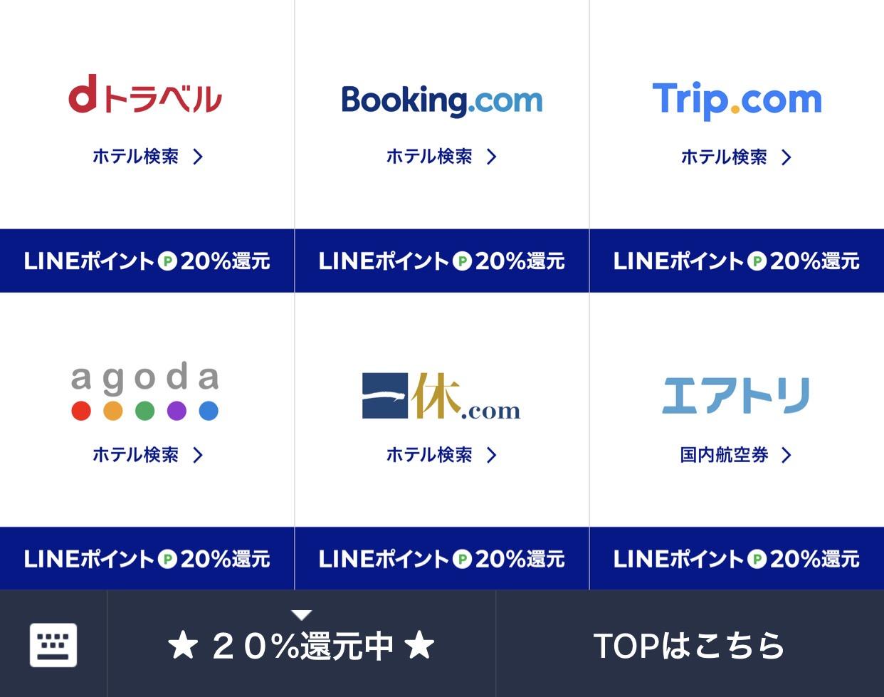 「LINEトラベルjp」ホテル予約や国内航空券予約で20%ポイント還元!