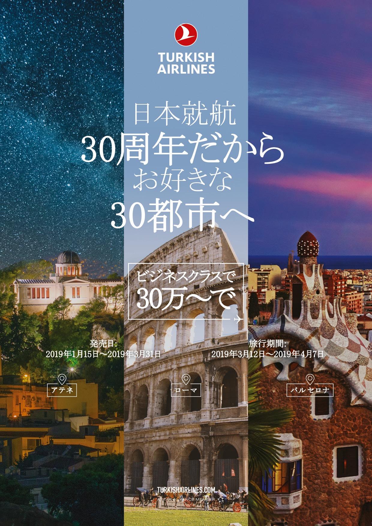 「ターキッシュ エアラインズ」日本就航30周年で欧州30都市行きビジネスクラスを往復30万円から