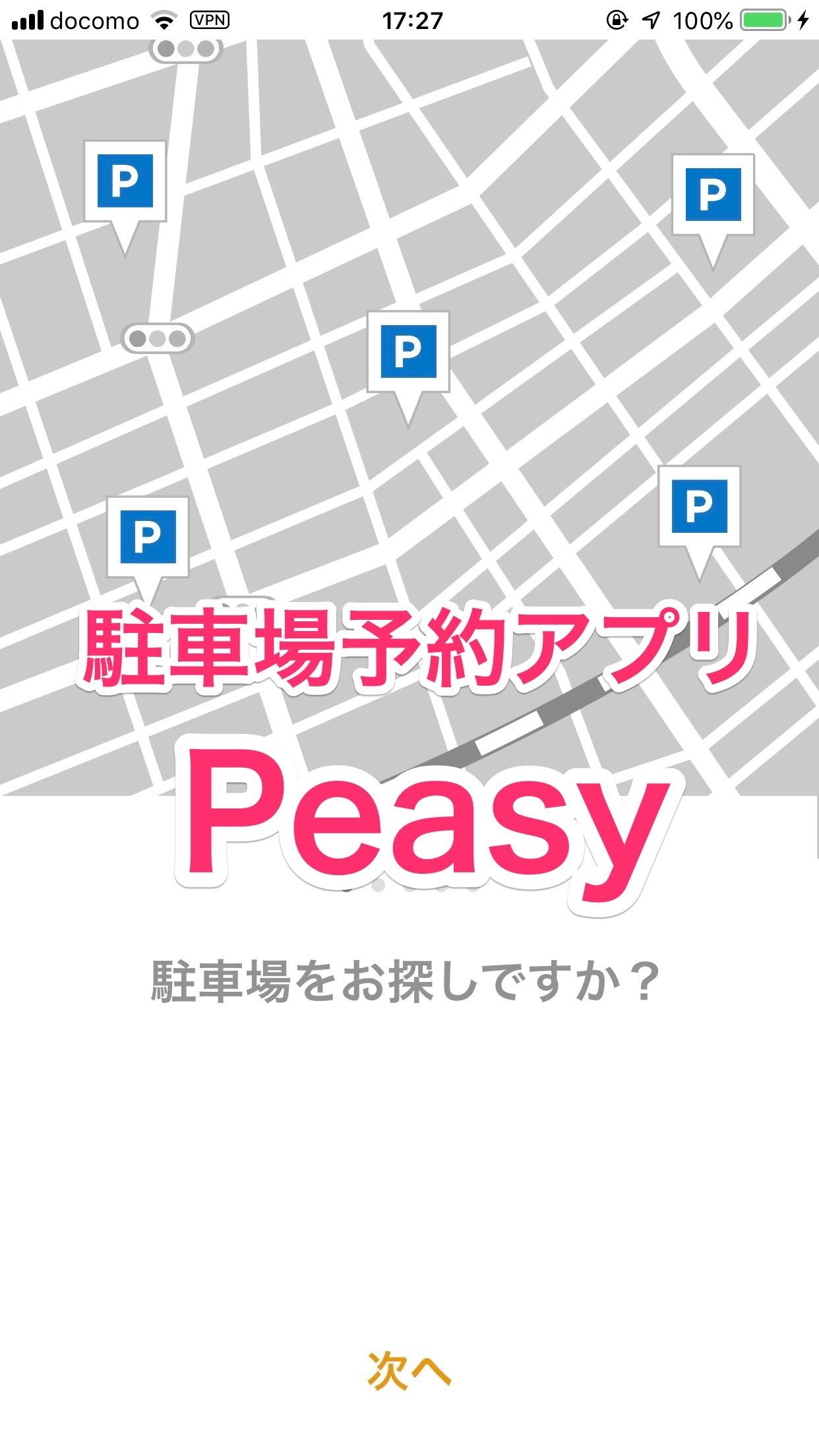 空き駐車場をお得にスマホ予約できるiPhoneアプリ「Peasy(ピージー)」