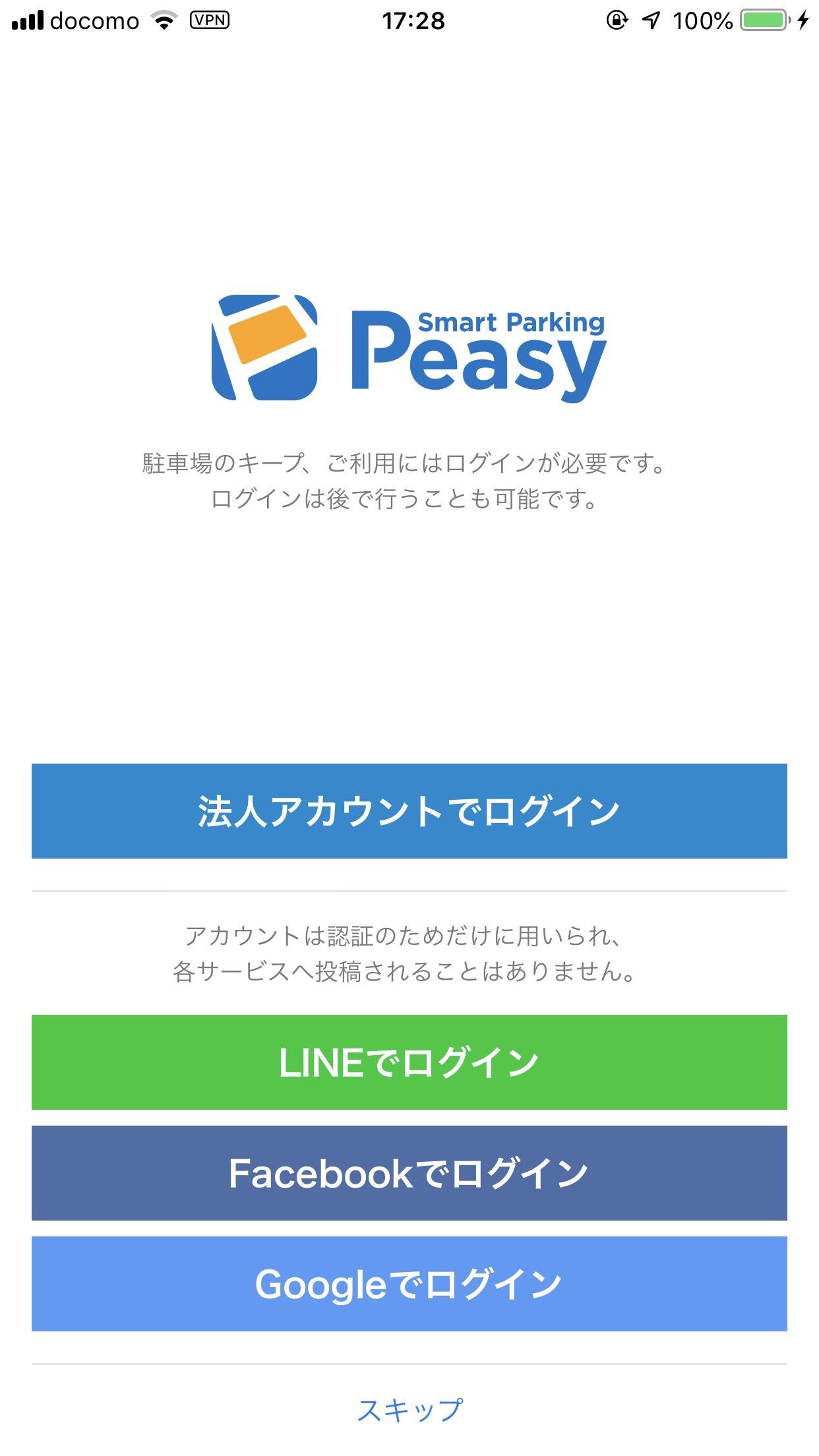 「Peasy(ピージー)」使い方 1