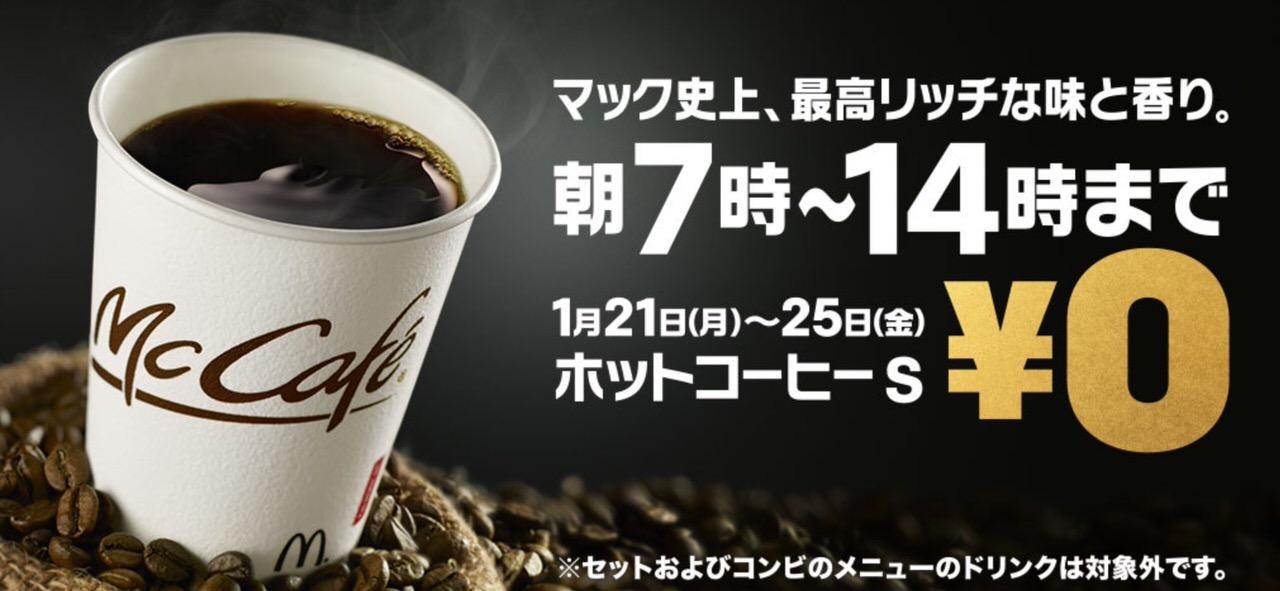 【マクドナルド】1月21日〜25日/7時〜14時はコーヒーSが0円