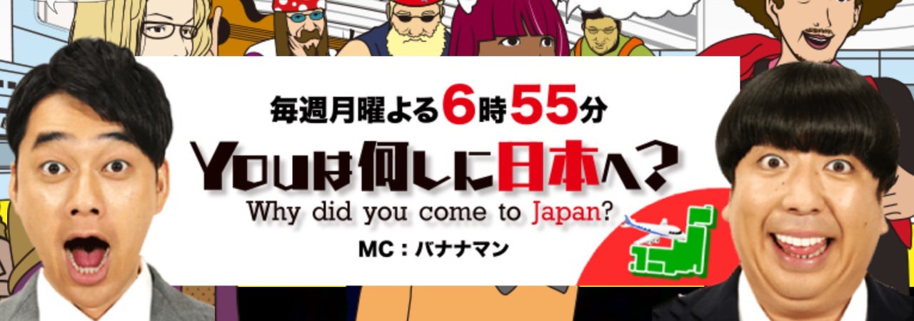 【YOUは何しに日本へ?】1/21放送に「浦和レッズ大好きYOU」登場 #urawareds