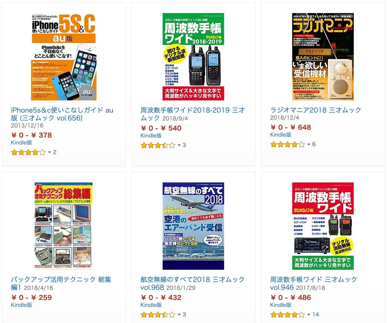 【Kindleセール】50%OFF「三才ブックス ガジェット本フェア」バッ活にラジオマニア(1/31まで)