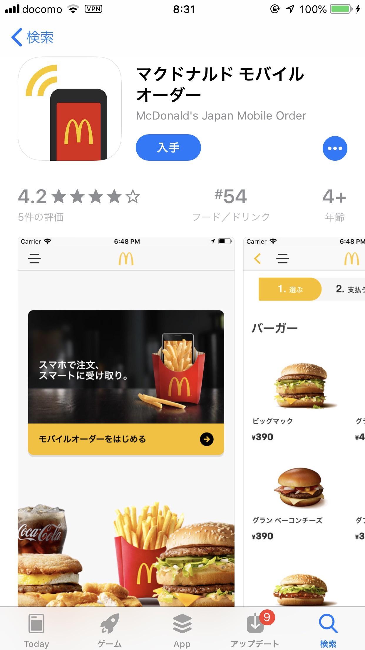 マクドナルド「モバイルオーダー」アプリ