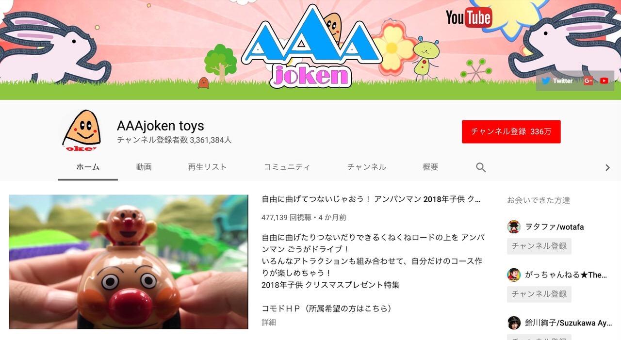 大麻逮捕のユーチューバー「AAAjoken」年収推測サイトによると年収約4億円!?