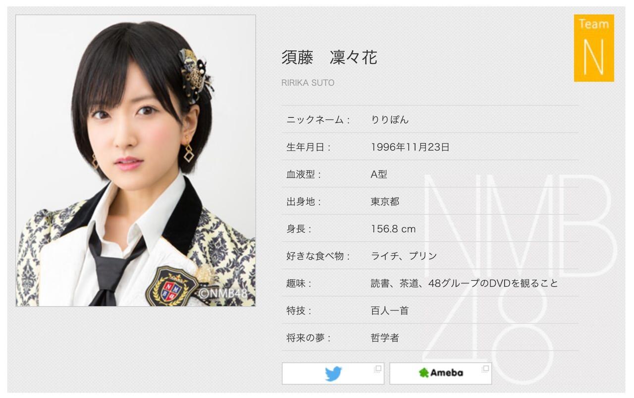 元NMB48・須藤凛々花、哲学者を目指すため芸能界を引退し大学へ