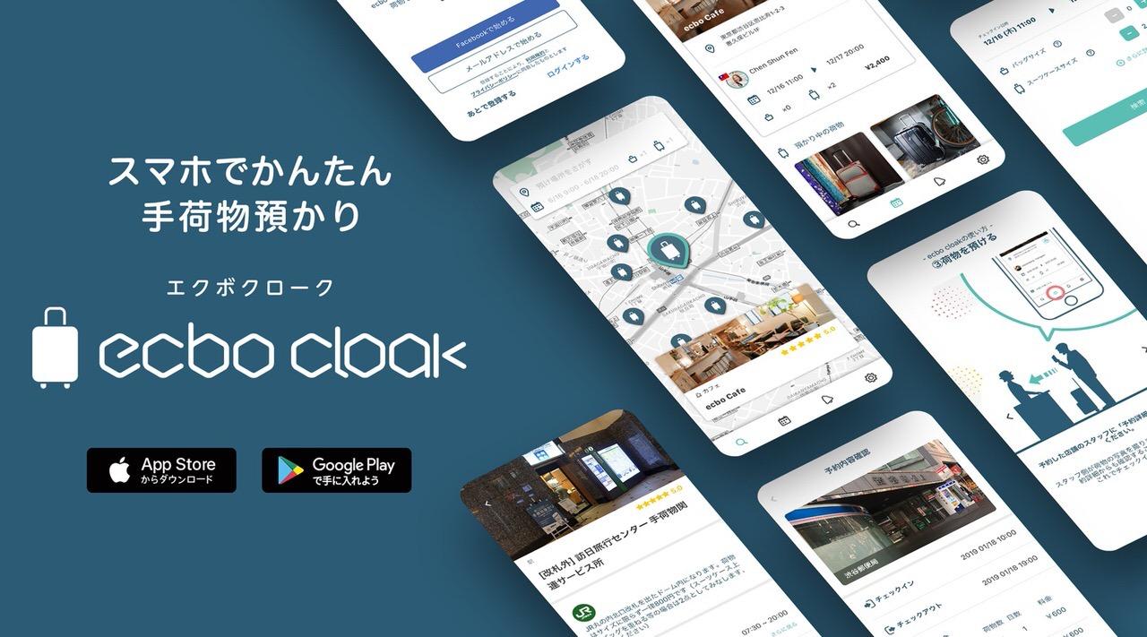 荷物一時預かりシェアリングサービス「ecbo cloak(エクボクローク)」アプリをリリース