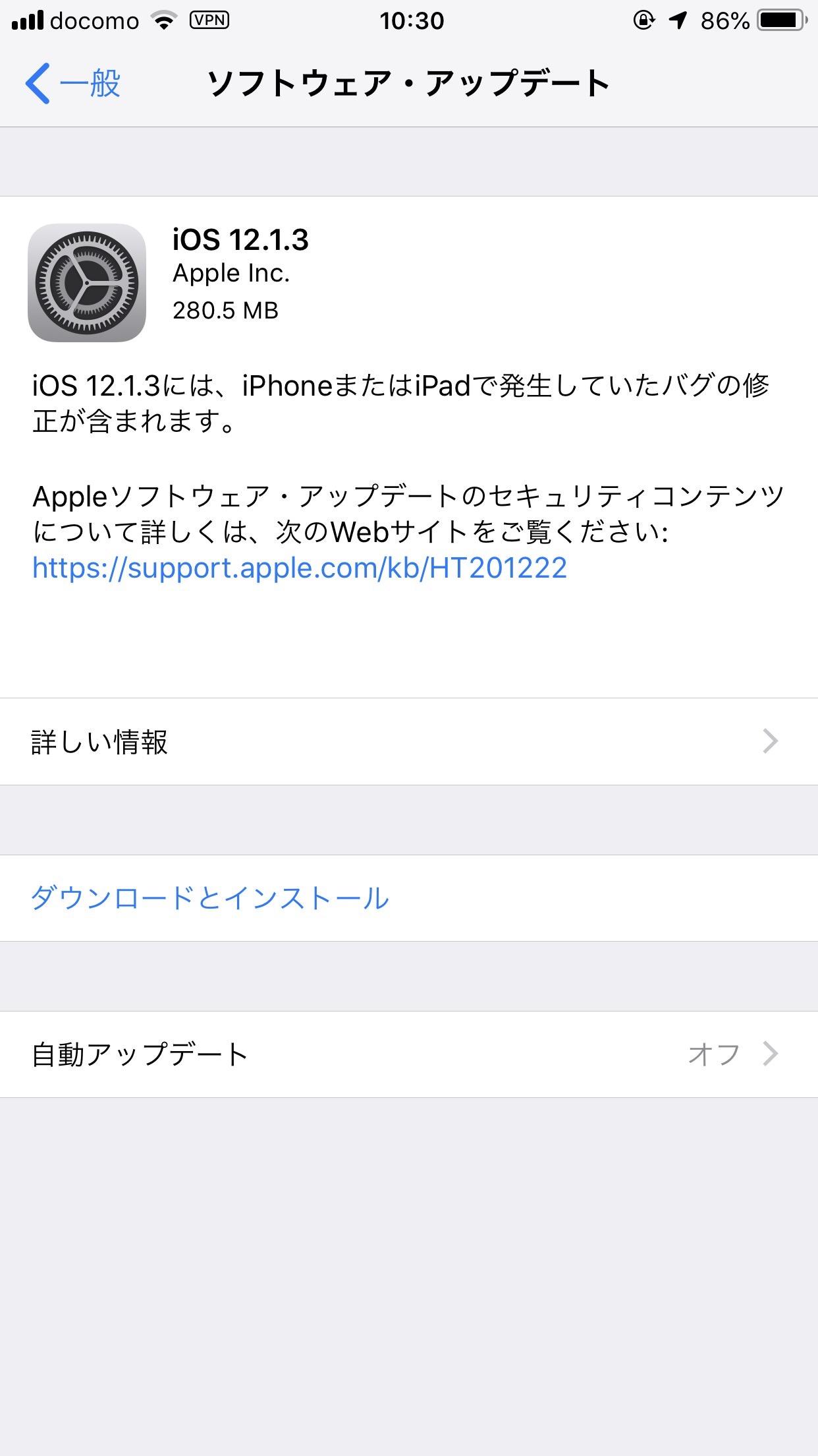 【iOS 12】「iOS 12.1.3ソフトウェアアップデート」リリース