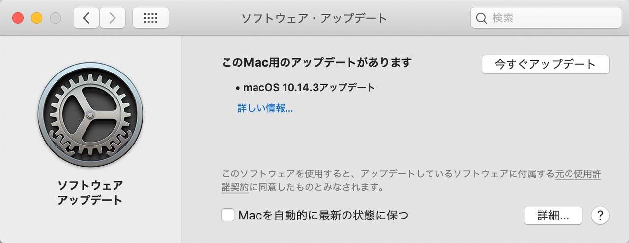 セキュリティや安定性を改善する「macOS Mojave 10.14.3」リリース