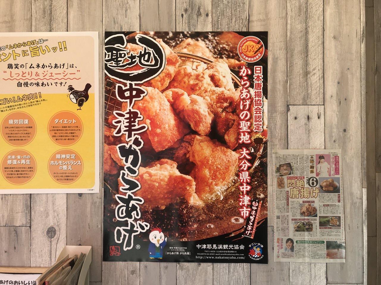 鶏笑 浦和本店 ポスター