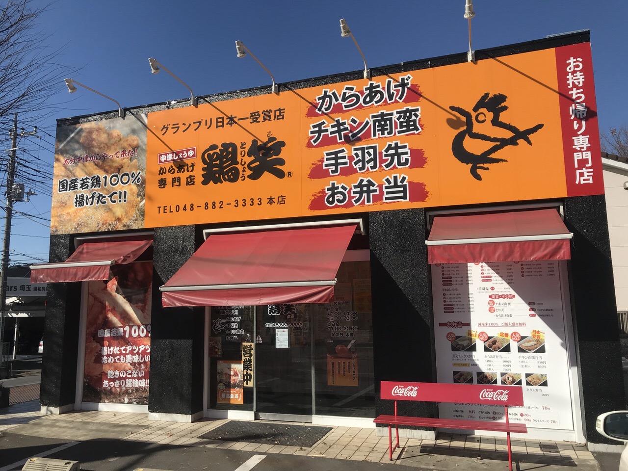 「鶏笑 浦和本店」絶品のモモ唐揚げ弁当/一番人気の鶏笑弁当