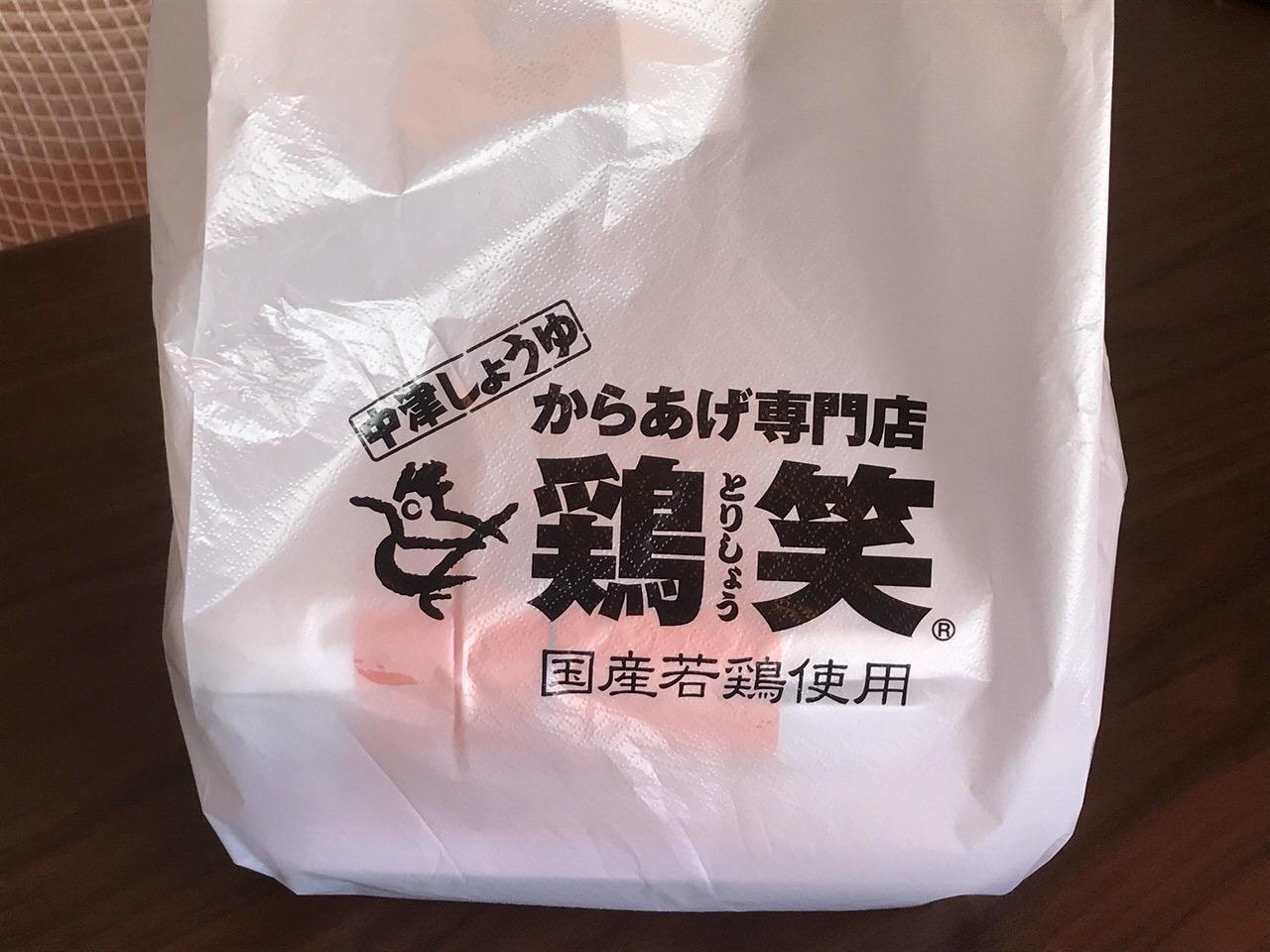 鶏笑 浦和本店 2