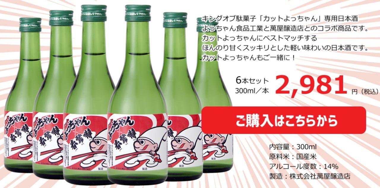 よっちゃんイカ専用の日本酒「春鶯囀(しゅんのうてん)カットよっちゃん専用日本酒」が発売