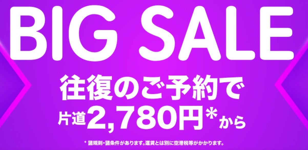 【香港エクスプレス】往復の予約で片道2,780円からのビッグセール開催