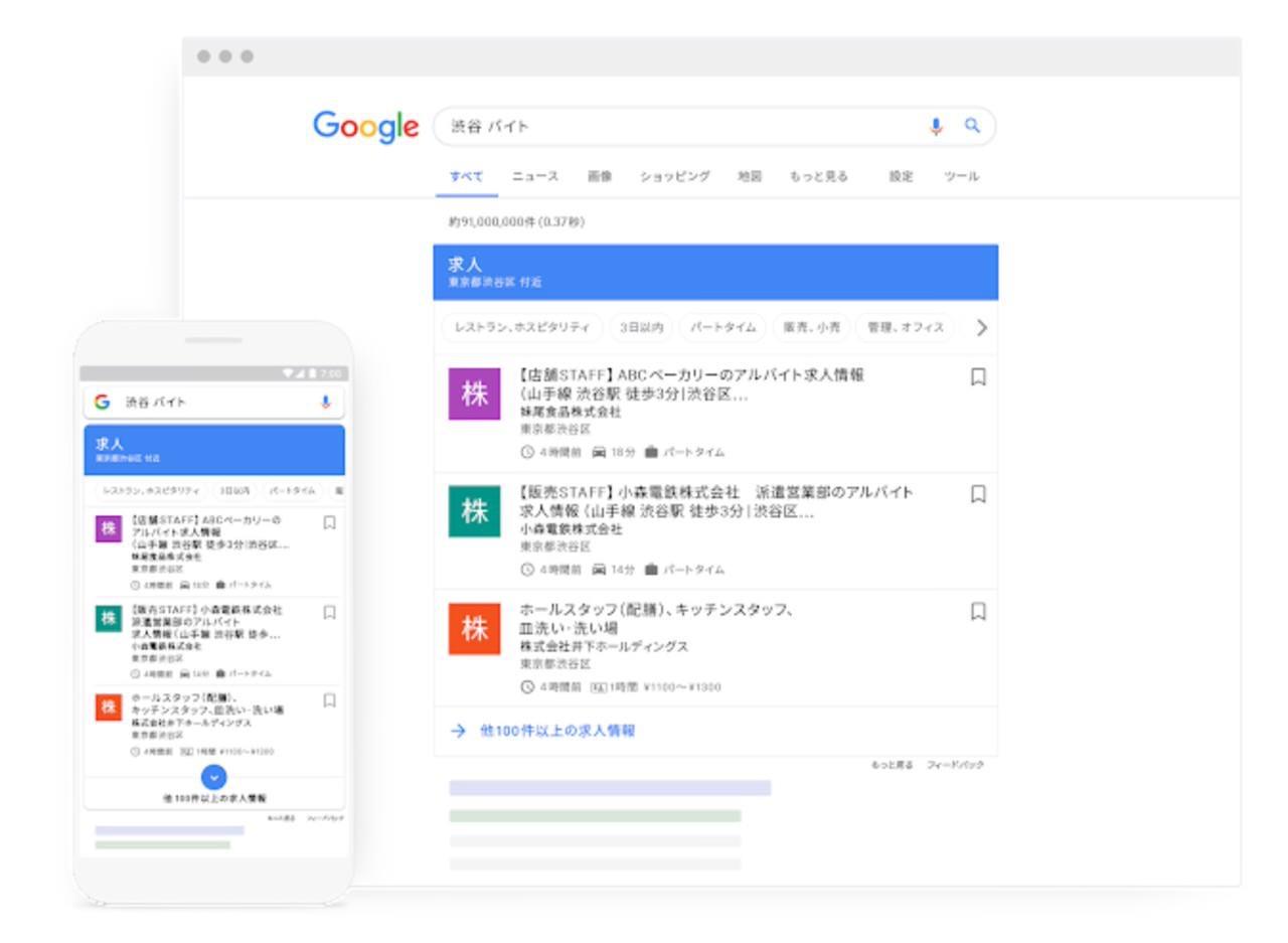 求人情報を検索して表示する「Google しごと検索」提供開始