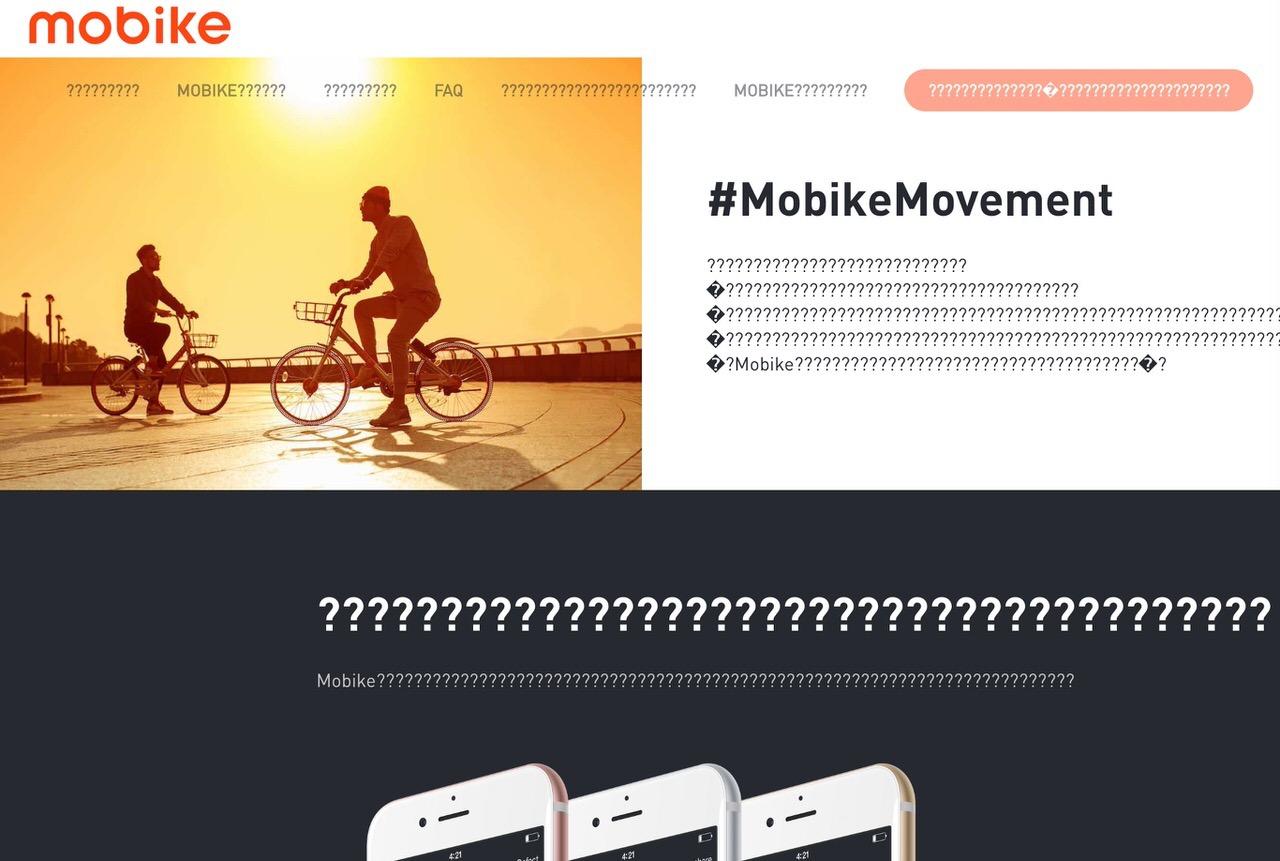 中国のシェア自転車「モバイク」ブランド消滅へ