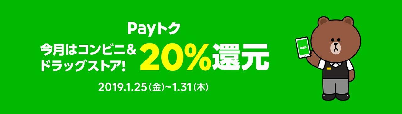 【LINE Pay】20%還元の「Payトク」コンビニ&ドラッグストアで実施(1/25〜1/31)