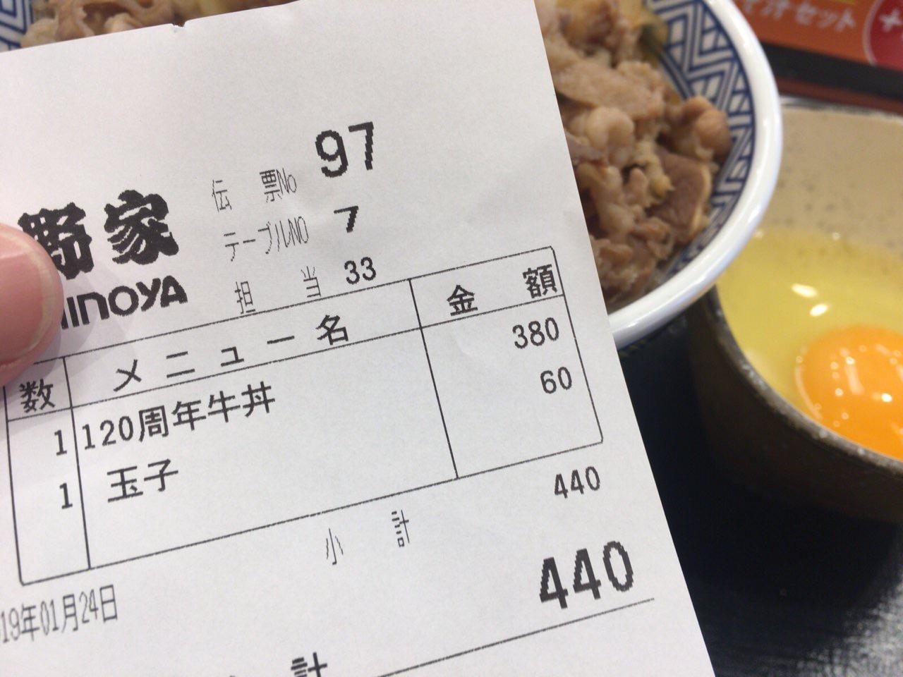 アタマ120%増量した牛丼並盛 1