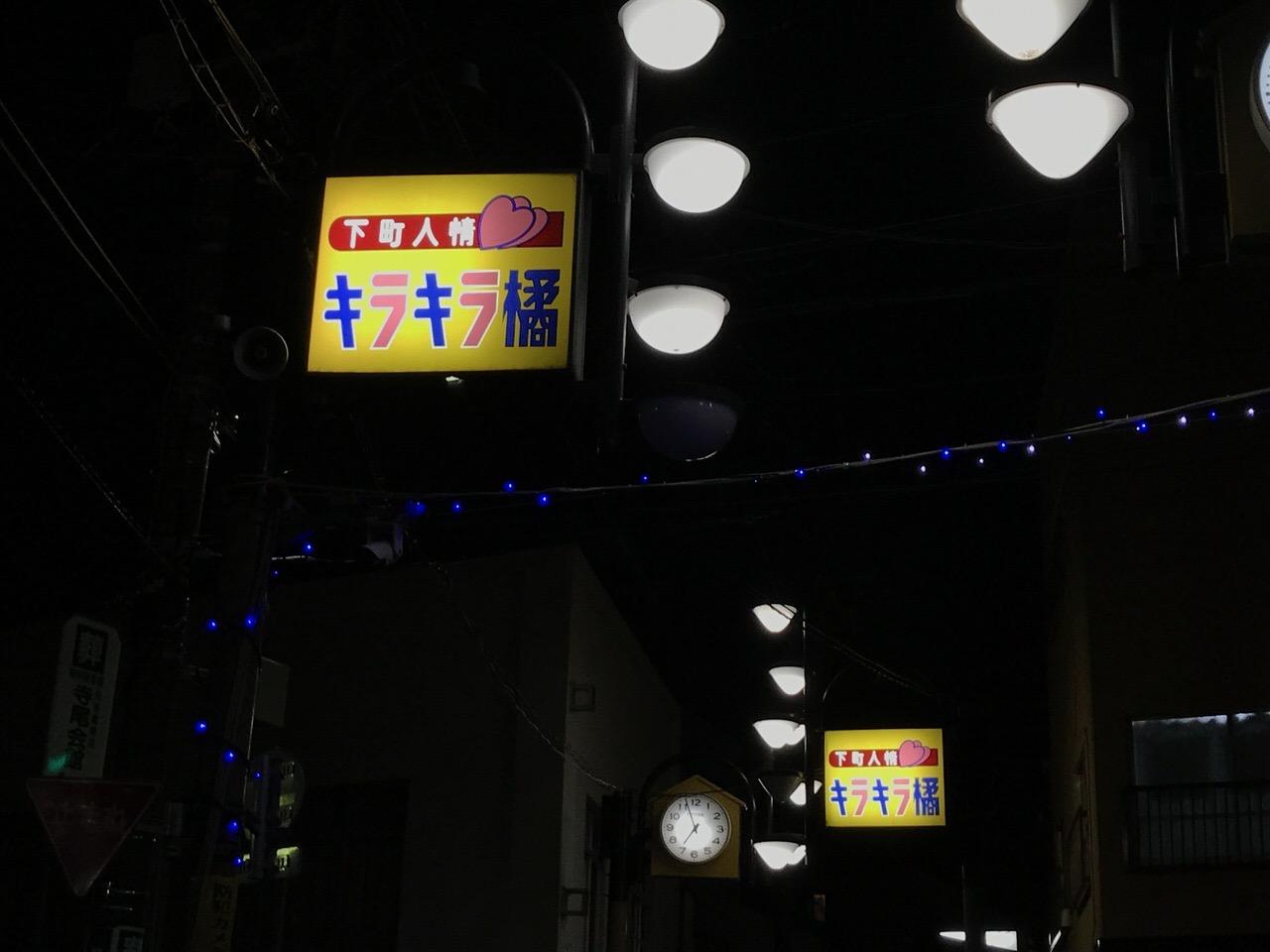 キラキラ橘商店街 1
