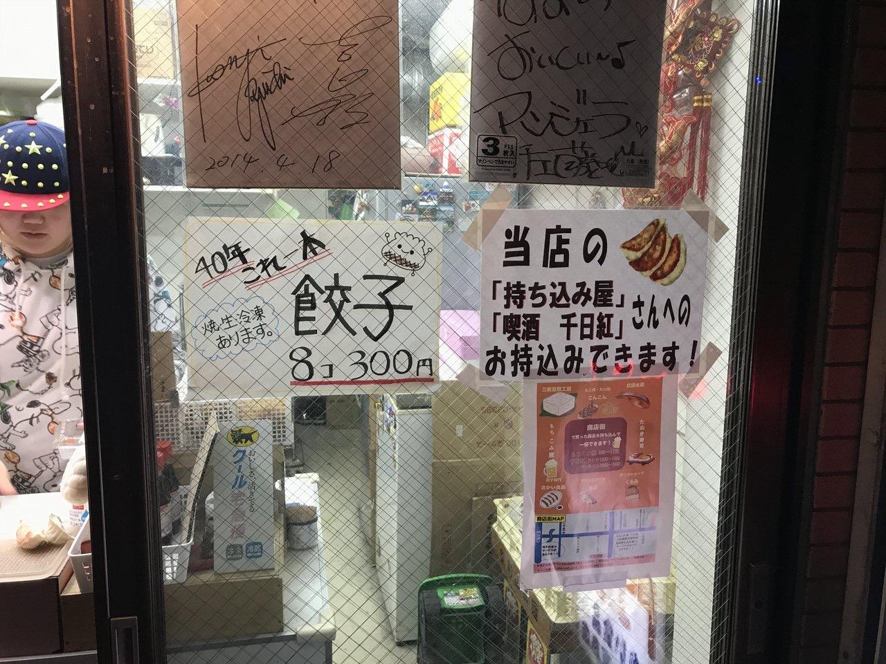 さかい食品 京島 11
